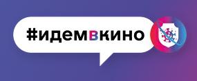 идемвкино.рф