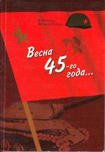 """Книга """"Весна 45-го года"""""""
