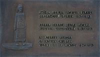 «Вечная память детям Латвии жертвам депортаций 1941-1949»